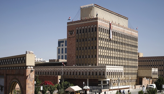 Beware of the failure of Yemen's central bank