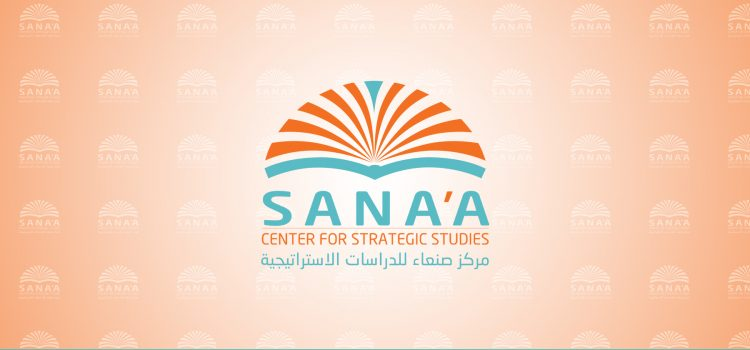 Sana'a Center is seeking interns