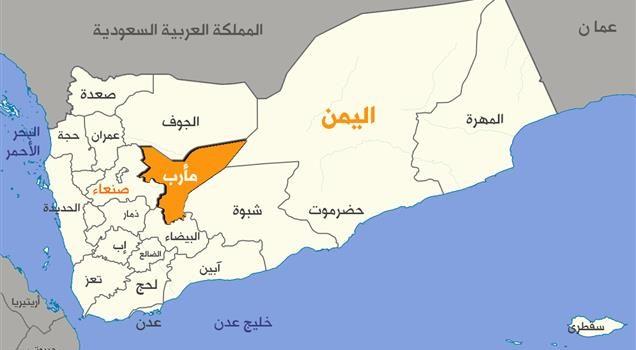 معقل اليمنيين الأخير: كيف غيّرت الحرب مأرب؟