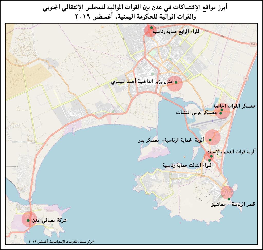 أبرز مواقع الاشتباكات في عدن بين القوات الموالية للمجلس الإنتقالي الجنوبي والقوات الموالية للحكومة اليمنية، أغسطس 2019