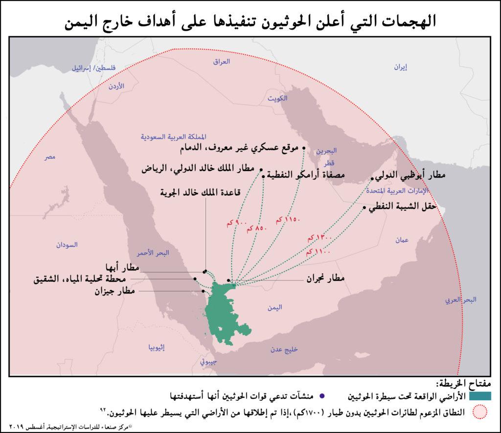 الهجمات التي أعلن الحوثيون تنفيذها على أهداف خارج اليمن