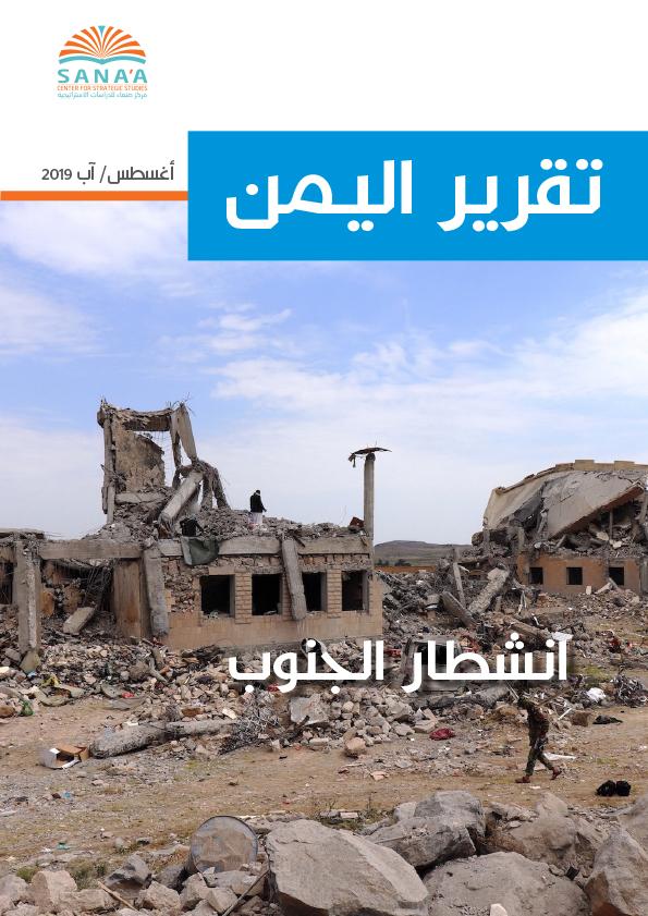 انشطار الجنوب – تقرير اليمن، أغسطس/ آب 2019 انشطار الجنوب – تقرير اليمن، أغسطس/ آب 2019