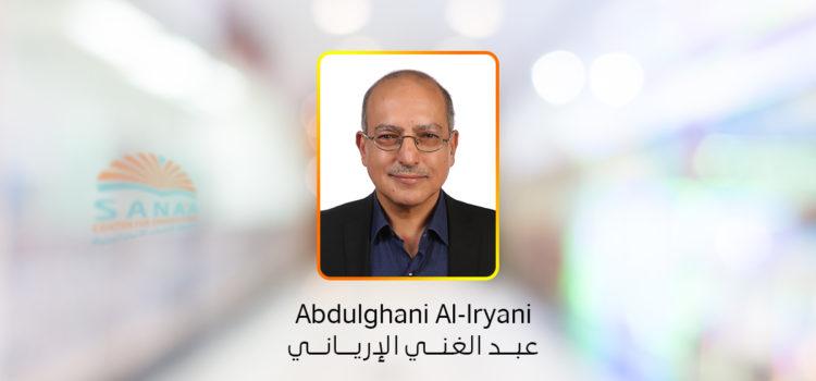 Abdulghani Al-Iryani Joins the Sana'a Center